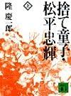 捨て童子・松平忠輝(上) (講談社文庫)