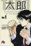 太郎 vol.1—Dreaming and working for (小学館文庫 ほB 41)