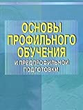 img - for Fundamentals pre school education training Teaching Teacher Education Osnovy profilnogo obucheniya i predprofilnoy podgotovki Uchebno metodicheskoe posobie dlya uchiteley book / textbook / text book