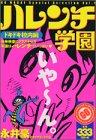 ハレンチ学園 ドキドキ校内編 (プラチナコミックス)