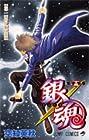 銀魂 第15巻 2006年11月02日発売
