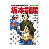 坂本龍馬―江戸時代末期 (小学館版学習まんが―ドラえもん人物日本の歴史)