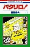 パタリロ! (第11巻) (花とゆめCOMICS)