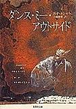 ダンス・ミー・アウトサイド (集英社文庫)