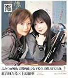 ふたりが痴女で関西娘で女子校生で僕、埼玉出身 [DVD]