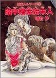 暗中捜索始末人 (ソノラマコミック文庫—始末人シリーズ)