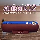 【予約注文】【最大1.23気圧】酸素カプセルanionO2(アニオンオーツー) マイナスイオン機能搭載!ブラウン&ブルーの「バイカラー」