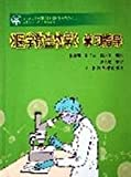 img - for Medical Microbiology study guide book / textbook / text book