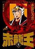 赤竜王 (5) (ジャンプ・コミックスデラックス)