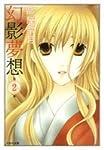 幻影夢想 (第2巻) (白泉社文庫 (た-6-5))
