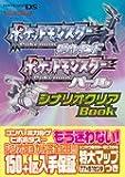 ポケットモンスターダイヤモンド ポケットモンスターパール シナリオクリアBook (任天堂ゲーム攻略本)