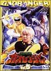 Image de 百獣戦隊ガオレンジャー VOL.5 [DVD]