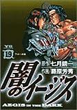 闇のイージス 19 (ヤングサンデーコミックス)