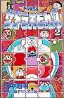 ザ☆ドラえもんズ―ドラえもんゲームコミック (2) (てんとう虫コミックス―てんとう虫コロコロコミックス)