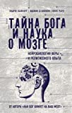 img - for Why God Won't Go Away. Brain Science and the Biology of Belief / Tayna Boga i nauka o mozge: Neyrobiologiya very i religioznogo opyta (In Russian) book / textbook / text book