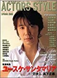 ACTORS STYLE Spring 2005 (2005) (Bamboo Mook)