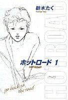 ホットロード 1 完全版 (集英社ガールズコミックス)