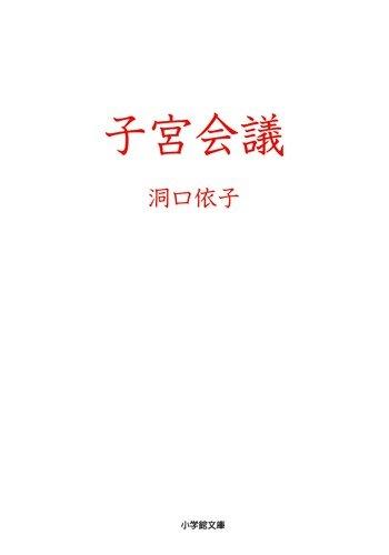 子宮会議 (小学館文庫)