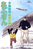 あぶさん 92 (92) (ビッグコミックス)