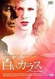 【スマイルプライス】 白いカラス Dual Edition [DVD]