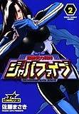 超無気力戦隊ジャパファイブ 2 (ヤングサンデーコミックス)