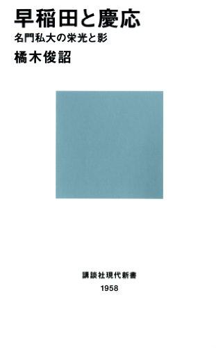 早稲田と慶応 名門私大の栄光と影 (講談社現代新書)