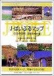 J-ばいぶる マップ CD-ROM Software
