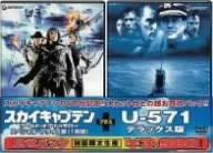 「スカイキャプテン ワールド・オブ・トゥモロー」「U-571 デラックス版」スペシャルパック [DVD]