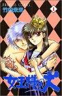 女王様の犬 1 (1) (プリンセスコミックス)