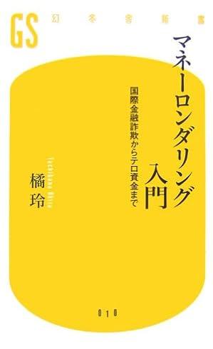 マネーロンダリング入門―国際金融詐欺からテロ資金まで (幻冬舎新書)