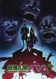 妖怪人間ベム 第13巻 [DVD](リメイク版最終回収録)