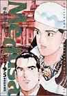 メドゥーサ 5 東欧派遣団 (ビッグコミックス)