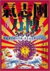 氣志團万博2003 木更津グローバル・コミュニケーション! ~Born in the toki no K-city~