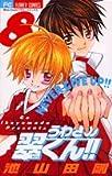 うわさの翠くん!! 8 (フラワーコミックス)
