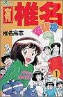 (有)椎名百貨店 1 (少年サンデーコミックス)