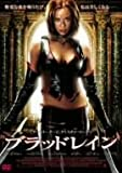 ブラッドレイン [DVD]
