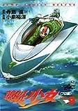 競艇少女 9―プロ編 静まるな…! (ジャンプコミックスデラックス)