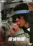 探偵物語 VOL.3 [DVD]