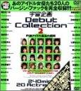 宇宙企画 Debut Collection2 [DVD]