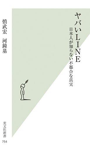 ヤバいLINE日本人が知らない不都合な真実 (光文社新書)