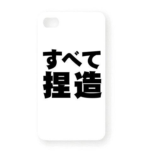 すべて捏造 iPhone4Sオリジナルケース(ホワイト)
