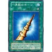 遊戯王カード 一角獣のホーン PS-03SR