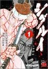シグルイ 1 (1) (チャンピオンREDコミックス)
