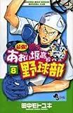最強!都立あおい坂高校野球部 8 (少年サンデーコミックス)