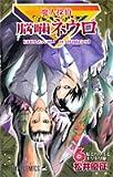 魔人探偵脳噛ネウロ 6 (ジャンプコミックス)