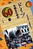 ドイツを知るための60章 (エリア・スタディーズ)(早川 東三/工藤 幹巳)
