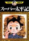 スーパー太平記 (手塚治虫漫画全集 (51))