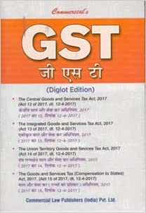 GST Acts (Diglot edition - English & Hindi combined)