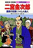 二宮金次郎—農業の発展につくした偉人 (学習漫画 世界の伝記)