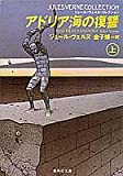 アドリア海の復讐〈上〉 (集英社文庫—ジュール・ヴェルヌ・コレクション)